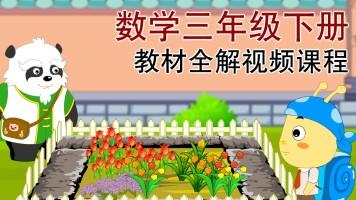 沪教上海版三年级数学下册学习视频教材讲解配套小学课本资料课程