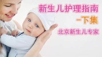 北京新生儿专家:新生儿护理指南下集-准妈妈新妈妈必备