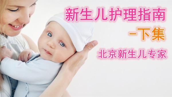北京新生儿专家:新生儿护理指南-下集-准妈妈新妈妈必备育儿