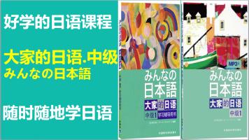 大家的日语中级第1册视频精讲