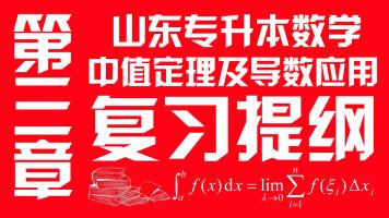 【戴亮升本课堂】2022年山东专升本-数学-第三章-复习提纲