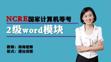 NCRE二级word模块