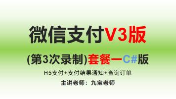 微信支付v3版c#_H5支付+支付结果通知+查询订单