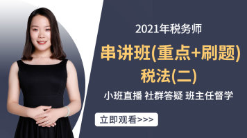 2021年税务师-税法(二)-串讲班(重点+刷题)