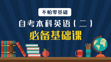 自考本科英语(二)- 必备基础课【动脑学历教育】