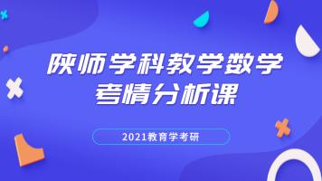 【2021教育学考研】陕西师范大学学科教学数学考情分析课