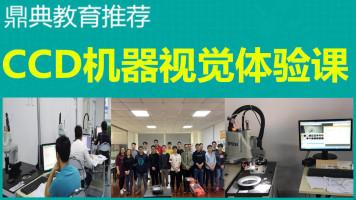 CCD机器视觉体验课