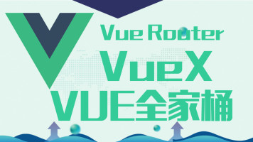 老马VIP2_05VueRouter与VueX全解