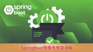 SpringBoot微服务框架讲解