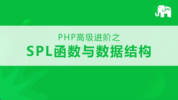 PHP高级进阶值SPL函数与数据结构实战开发