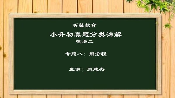 昕馨教育小升初真题分类详解8:解方程
