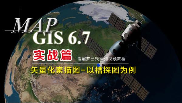 MapGis6.7实战视频教程之-矢量化素描图(以槽探图为例)