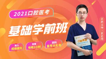 牙典-2021口腔执业/助理医师资格考试【学前班】