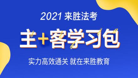 来胜教育2021法考主客观一体学习包