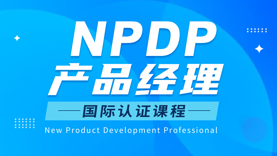 【思博盈通】NPDP产品经理国际资格认证课程