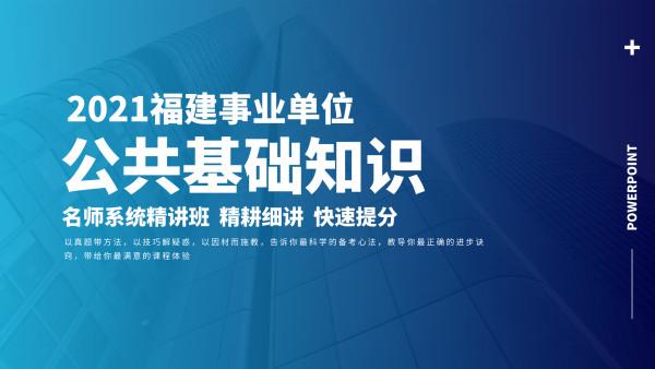 2021福建事业单位-公共基础知识系统精讲班