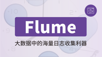 大数据之海量日志收集框架Flume,Source,Channel,Sink 组件_咕泡