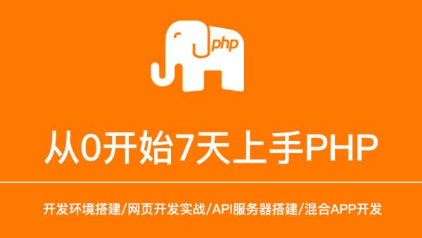从0开始7天上手PHP开发