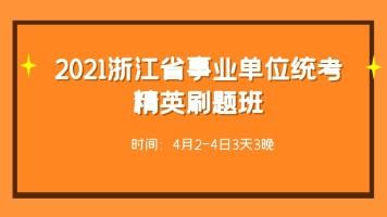 2021浙江省事业单位统考备考精英刷题班