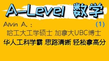 A-Level数学(1) ALevel导学 高中留学 国际班辅导 枫叶联合教育