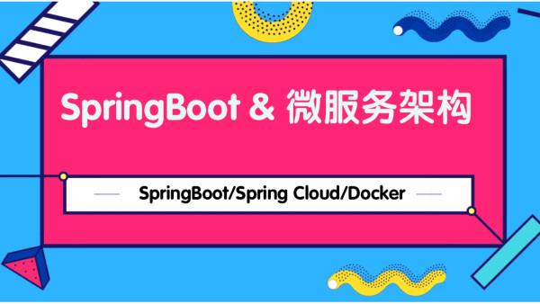 Java/SpringBoot/Spring Cloud微服务/Docker