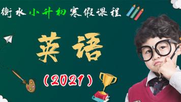 2021衡水小升初【英语】寒假班