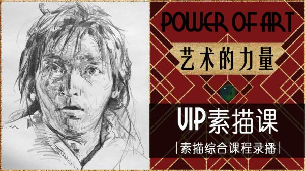 艺术的力量——VIP素描课【零基础录播,同名3课组成1个知识点】