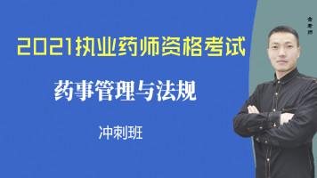 执业药师【药事管理与法规习题冲刺班】