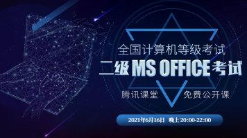 【免费公开课】全国计算机等级考试/二级MS Office培训班(2021)