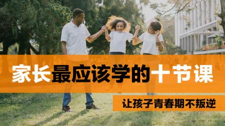 家长最应该学的课程:让孩子青春期不再叛逆