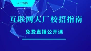 互联网大厂校招指南