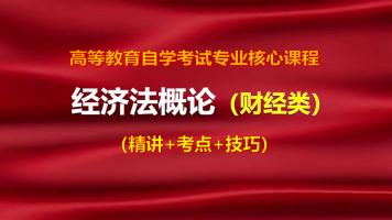 自考00043经济法概论(财经类)VIP通关课程导学