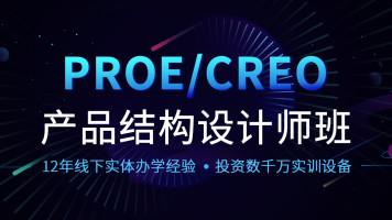 PROE/CREO产品结构设计师班【鼎典教育】