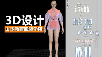 3D打版3DCLO立体试衣教程山本教育服装裁剪直播课程