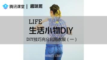 趣味班| 生活小窍门——DIY技巧充分利用衣服(一)