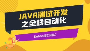 软件测试-Dubbo接口测试