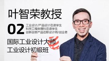 叶智荣课堂02工业设计初級班