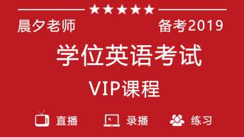 2019成人学位英语VIP课程 晨夕-自考、网教、成教