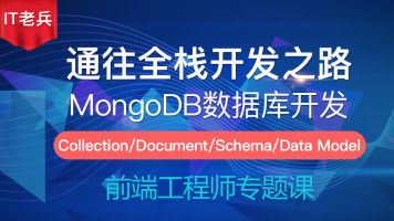 Node.js全栈之路第三季:MongoDB/Mongoose数据库开发
