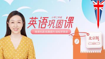小学二年级英语随堂巩固课(北京版)