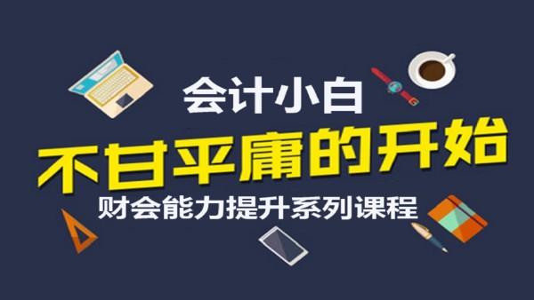 【科大中盛】财会人员能力提升系列课程-第一季【会人会语】