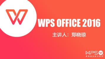WPS Office2016特色功能 高效职场办公实用技巧