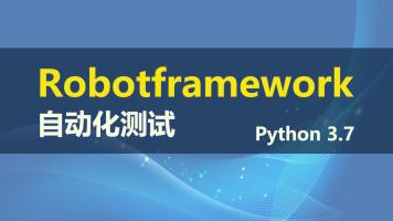 robotframework自动化框架/接口自动化测试实战/自动化测试开发