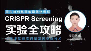 国内首部基因编辑网络课程:CRISPR Screening 实验全攻略