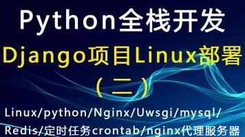 Django项目部署:Linux+Nginx+Uwsgi+Python3+Mysql+Redis(二)