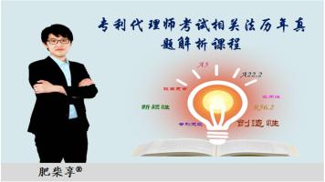 专利代理师考试历年相关法解析课程(1)-肥财享