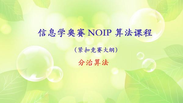 NOIP算法系列之分治算法