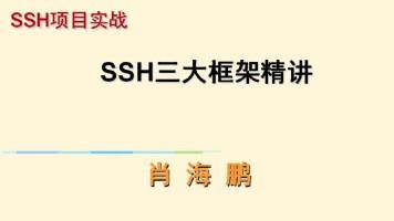 SSH实战-传统三大框架精讲