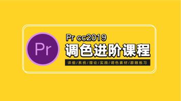 Pr CC2019 调色课程