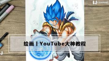 YouTube大神教程丨绘画丨插画